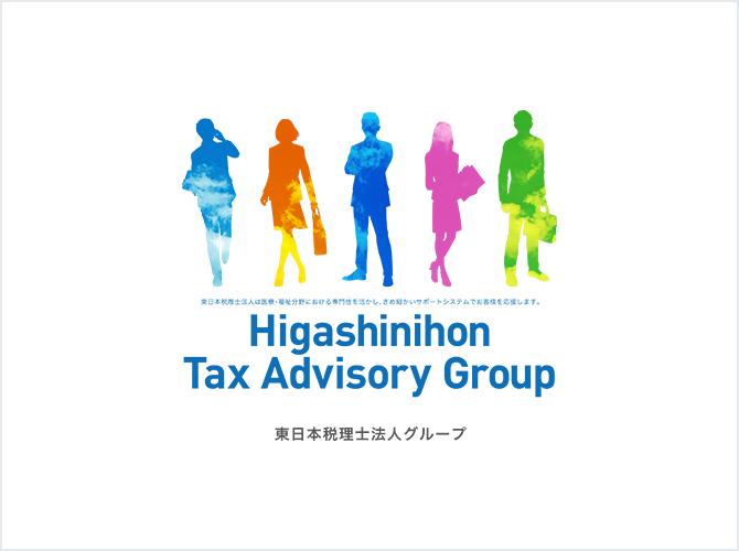 東日本税理士法人グループ紹介パンフレット